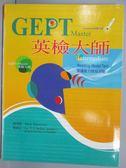 【書寶二手書T9/建築_PPA】GEPT英檢大師_閱讀能力模擬測驗_2014年