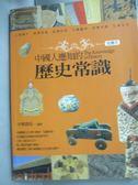 【書寶二手書T7/歷史_YEH】中國人應知的歷史常識(插圖本)_中華書局編輯部