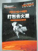 【書寶二手書T3/科學_GIX】打包去火星-太空生活背後的古怪科學_瑪莉.羅曲