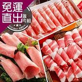 食肉鮮生 地表最強三饗火鍋肉片組牛五花*2+梅花豬*2+小羔羊*2【免運直出】