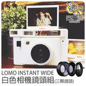 公司貨 LOMOGRAPHY LOMO S INSTANT WIDE 拍立得相機 +鏡頭組 白 寬幅 單機 免運 另售單機