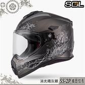 SOL SS-2P SS2P 織田信長 消光鐵灰銀 越野帽 內藏鏡片 耳機槽 複合式全罩安全帽 加購帽舌