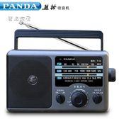 收音機手提音響韓版 T-16全波段便攜式指針式fm調頻半導體收音機老人廣播老【麥田家居】