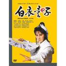 楊麗花電視歌仔戲精選-白衣童子DVD