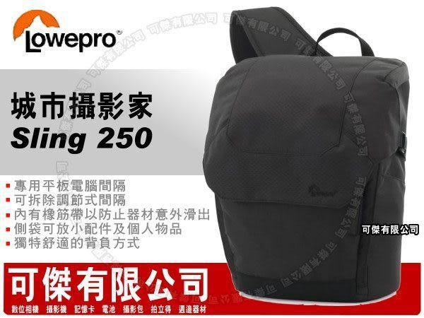 可傑有限公司 全新 Lowepro Urban Photo Sling 250 城市攝影家 相機包 平板包 單肩 側背包 A35 A65 A33