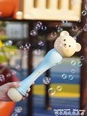 泡泡機兒童泡泡機魔法棒抖音同款泡泡槍玩具全自動不漏水電動吹泡泡棒 迷你屋 新品