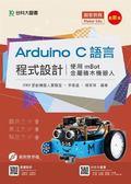 Arduino C語言程式設計-使用mBot金屬積木機器人