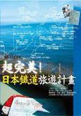 (二手書)超完美!日本鐵道旅遊計畫