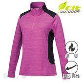 維特FIT 女款單刷彈性撞色保暖上衣 IW2105 粉紫色 刷毛衣 保暖衣  排汗衣 中層衣 OUTDOOR NICE