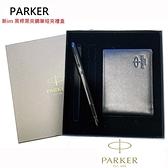 派克 Parker新IM 黑桿黑夾鋼筆短夾禮盒組