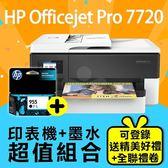 【印表機+墨水送精美好禮組】HP OfficeJet Pro 7720 高速A3+多功能事務機+CN057AA/NO.932 原廠黑色墨水匣