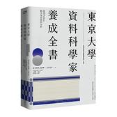 東京大學資料科學家養成全書(使用Python動手學習資料分析)