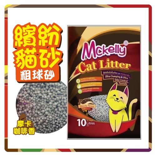 【力奇】果漾 繽紛貓砂系列 粗球砂-摩卡咖啡香10L 【另有3包免運優惠頁面】(G002H74)
