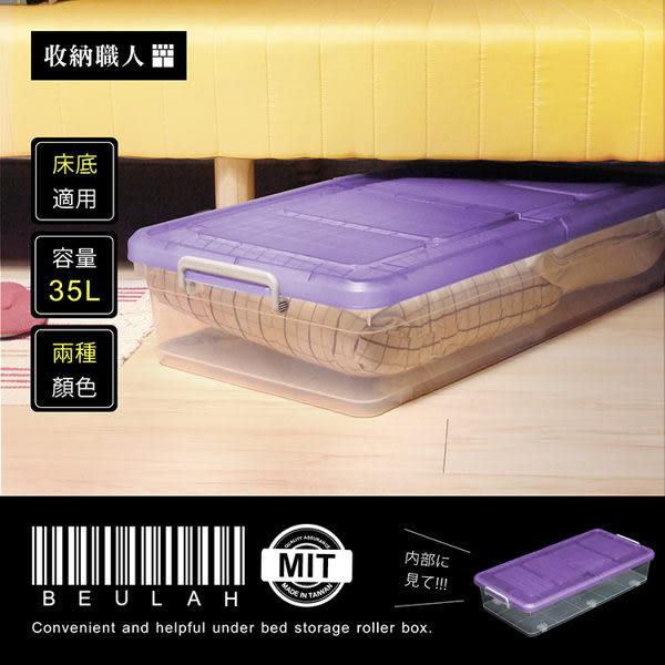 停產【收納職人】比尤萊雙面掀蓋式床底整理箱/2色/H&D東稻家居