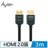 AVIER 超高清 3M PREMIUM HDMI 極速影音傳輸線