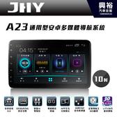 【JHY】A23 10吋通用型安卓多媒體主機*雙聲控+藍芽+導航+安卓9.0*四核心2+32(倒車選配)