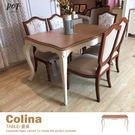餐桌 書桌 工作桌 洽談桌 南法普羅旺斯 法式熱銷鄉村款【GC15MBW】品歐家具
