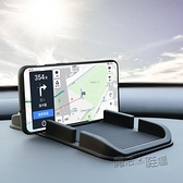 汽車車載手機支架創意多功能車內用儀表臺支撐導航架防滑墊通用型 夏季狂歡