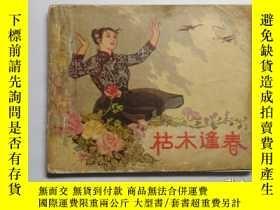 二手書博民逛書店罕見枯木逢春Y253885 出版1962