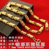 越南沙金項鍊男24k久不掉色歐幣仿真黃金色鎢金首飾情侶項鍊 維娜斯精品屋