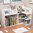 簡易書桌上置物架兒童桌面小書架收納學生家用書櫃簡約辦公省空間CY『小淇嚴選』