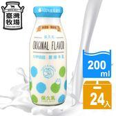 【六甲田莊】原味牛乳(保久乳)玻璃瓶200ml/瓶 (24瓶/箱)