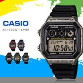CASIO AE-1300WH-8A 十年電力繽紛電子錶 AE-1300WH-8AVDF 熱賣中!