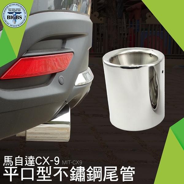 CX9 馬自達CX-9 平口型 排氣 尾喉 排氣管 後節 排氣管 尾氣罩 排氣尾管 排氣喉管 利器五金
