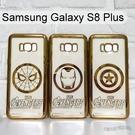 漫威 復仇者電鍍軟殼 三星 Galaxy S8 Plus G955FD (6.2吋) 蜘蛛人 鋼鐵人 美國隊長【Marvel 正版】