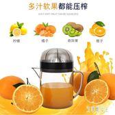 榨汁機手動神器橙子汁家用簡易水果小型擠壓檸檬榨汁杯橘子榨汁器 LR6201【艾菲爾女王】
