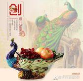 水果盤 歐式果盤陶瓷水果盤創意客廳茶幾擺件孔雀家居裝飾品結婚新居禮物 酷斯特數位3c igo