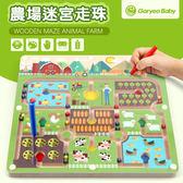 玩具 兒童 早教 益智玩具 農場 磁性迷宮 韓國 GoryeoBaby