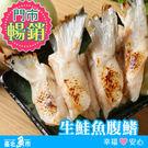 【台北魚市】生鮭魚腹鰭 500g±50g