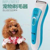 寵物推子狗狗剃毛器泰迪狗狗貓咪通用推毛器電動推剪貓狗毛理發    卡菲婭
