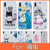 蘋果 iPhoneX iPhone8 Plus iPhone7 Plus i6s Plus 透底浮雕TPU 手機殼 全包邊 軟殼 彩繪 保護殼