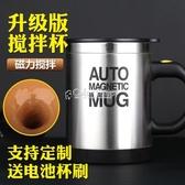 攪拌杯磁力自動攪拌杯歐式不銹鋼咖啡杯懶人電動水杯創意黑科技攪拌杯子  交換禮物