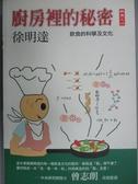 【書寶二手書T5/餐飲_INO】廚房裡的秘密-飲食的科學及文化_徐明達