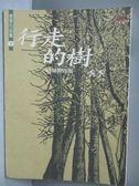【書寶二手書T1/短篇_IBY】行走的樹_季季