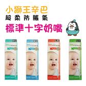 小獅王辛巴 母乳記憶 超柔防脹氣 標準十字奶嘴4入 : S、M、L、XL
