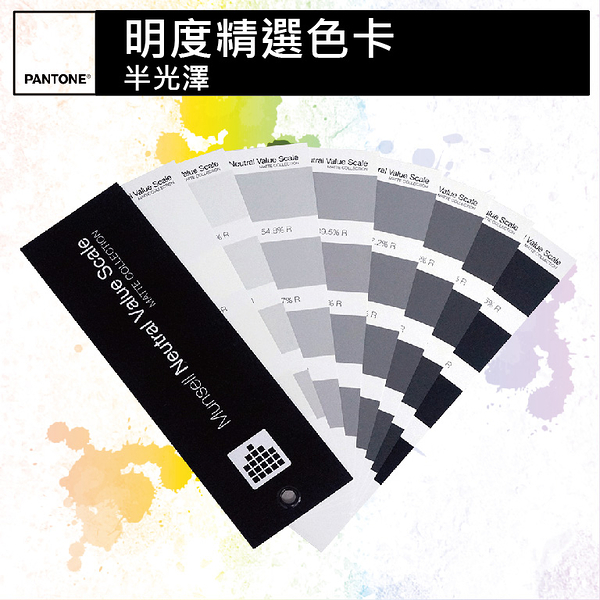 【MY】Munsell 孟賽爾明度精選色卡--半光澤 【Munsell Neutral Value Scale - Matte Finish】