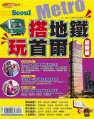 (二手書)搭地鐵.玩首爾【最新版】2015