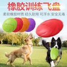 訓練玩具 狗飛盤邊牧橡膠寵物飛碟訓練狗狗玩具耐咬硅膠可浮水寵物用品 mc4477『M&G大尺碼』