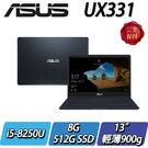 13.3吋FHD|i5-8250U 8G|512G SSD UX331UAL