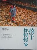 【書寶二手書T5/短篇_ZIY】孩子你慢慢來_龍應台