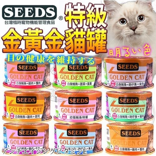 四個工作天出貨除了缺貨》聖萊西Seeds》Golden cat健康機能特級金黃金貓罐80g