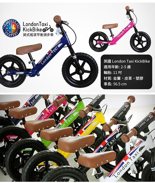 平衡車 英國London Taxi KickBike幼兒平衡滑步車 iaeshop