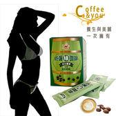 潘朵拉-防彈綠咖啡/防彈咖啡/機能咖啡/天然養生美麗健康(15包/盒)