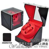 免運【饗樂生活】機械碗錶自動上鍊盒B1021-ERC(透明掀蓋式)2只裝‧紅色高級鋼琴烤漆‧動力旋轉盒