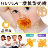 ✿蟲寶寶✿【丹麥HEVEA】櫻桃型奶嘴 - 皇冠圖樣 (0-3M) (3M+) 100%純天然乳膠