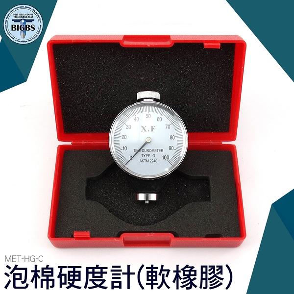 利器五金 便攜手持式 發泡橡膠 塑膠 指針硬度計 輪胎 塑料 發泡 橡膠硬度計 邵氏硬度計 C型